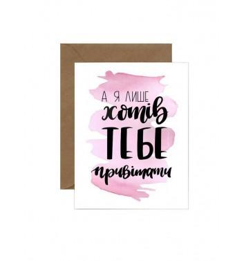 Мини-открытка Papilio Хотел поздравить