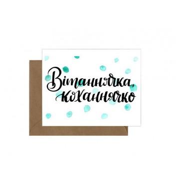 Мини-открытка Papilio Поздравления