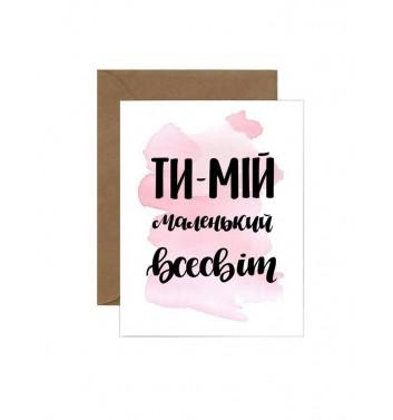 Мини-открытка Papilio Моя вселенная