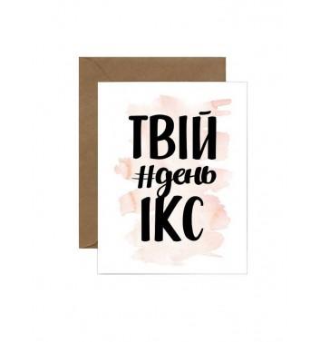 Мини-открытка Papilio Твой день