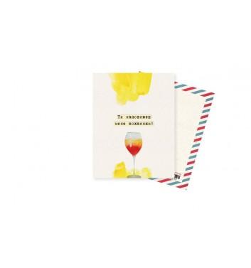 Мини-открытка Mirabella postcards Ты наполняешь меня