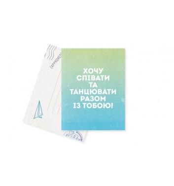 Мини-открытка Mirabella postcards Петь и танцевать