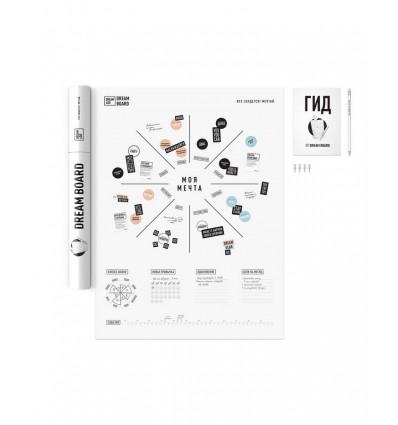 Інтерактивний постер 1dea.me Dream&Do Dream Board