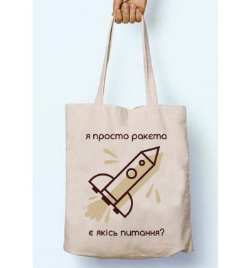 Эко-сумка Papilio Я просто ракета