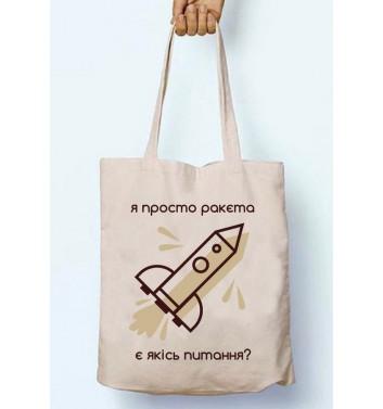 Еко-сумка Papilio Я просто ракєта