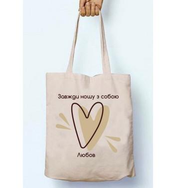 Еко-сумка Papilio Завжди ношу з собою любов