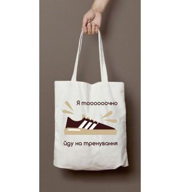 Эко-сумка Papilio Я точно иду на тренировку