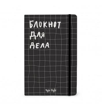 Блокнот для дела Kyivstyle В клітинку