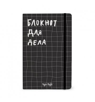 Блокнот для дела Kyivstyle В клетку