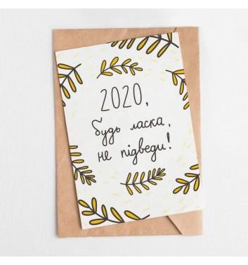 """Листівка Papilio """"2020 не підведи"""""""