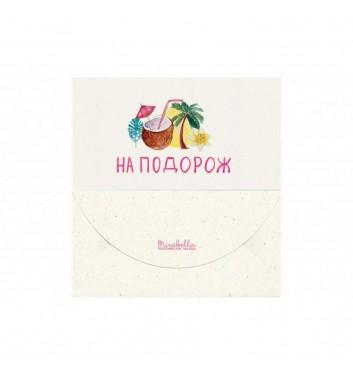 Конверт для денег Mirabella postcards На путешествие