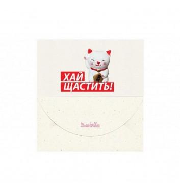 Конверт для грошей Mirabella postcards Хай щастить