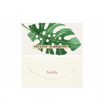 Конверт для денег Mirabella postcards Вместо подарка