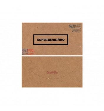 Конверт для грошей Mirabella postcards Конфіденційно