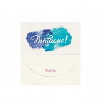Конверт для грошей Mirabella postcards Вітаємо