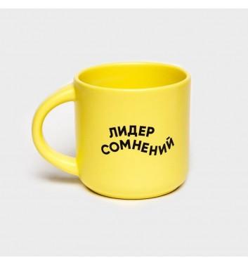 Чашка желтая Orner Store Лидер сомнений