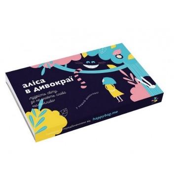 Набір шоколадок з передбаченням Happy bag Аліса в дивокраї