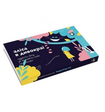 Набор шоколадок с предсказанием Happy bag Алиса в Стране Чудес