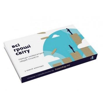 Набор шоколадок с предсказанием Happy bag Все деньги мира