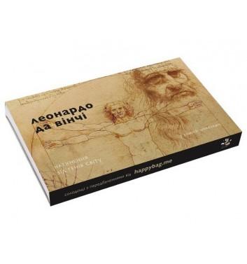 Набір шоколадок з передбаченням Happy bag Леонардо да Вінчі