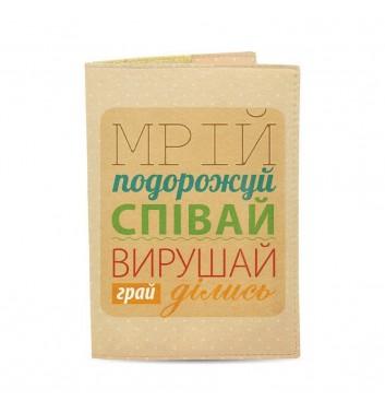 Обложка на паспорт Just cover Мечтай, путешествуй и пой