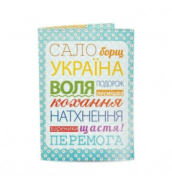 Обкладинка на паспорт Just cover Сало, борщ, Україна