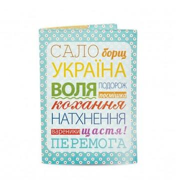 Обложка на паспорт Just cover Сало, борщ, Украина