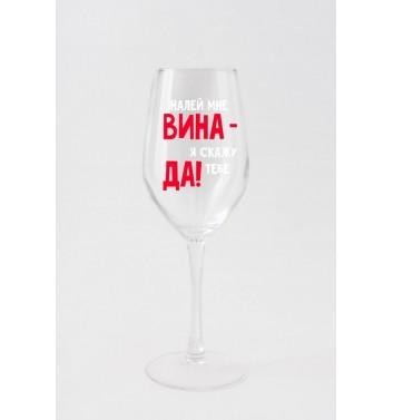 Бокал Orner Store Налий мені вина, я скажу тобі так