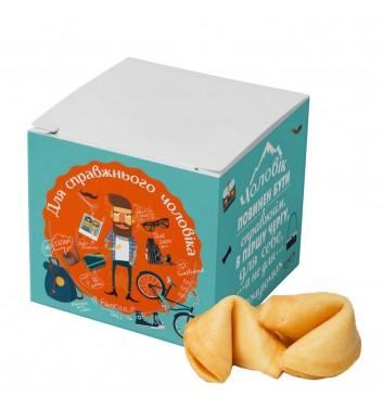 Печиво з передбаченням Sweetdose Для справжнього чоловіка