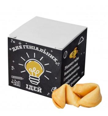 Печенье с предсказанием Sweetdose Для гениальных идей