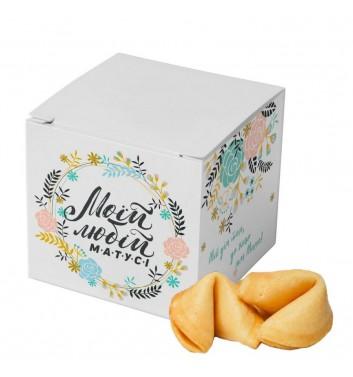 Печенье с предсказанием Sweetdose Маме