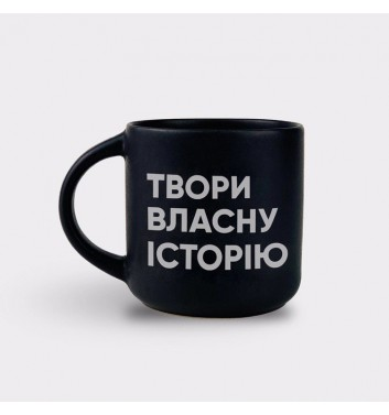 Чашка черная Orner Store Твори власну історію