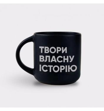 Чашка чорна Orner Store Твори власну історію
