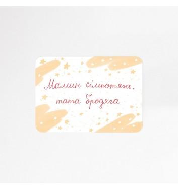 """Мини-открытка Юрчикрисует """"Мамин Симпатяга"""""""