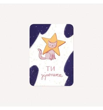 """Мини-открытка Юрчикрисует """"Ты звездочка"""""""