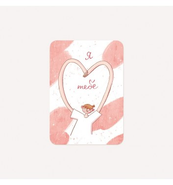 "Мини-открытка Юрчикрисует ""Я люблю тебя"""