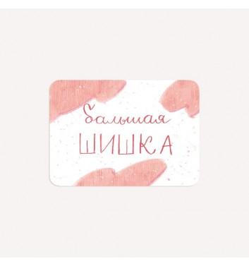 """Мини-открытка Юрчикрисует """"Большая шишка"""""""