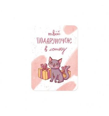 """Мини-открытка Юрчикрисует """"Подарочек в лотке"""""""