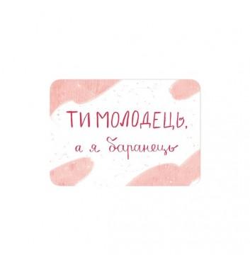 """Мини-открытка Юрчикрисует """"Ты молодец"""""""