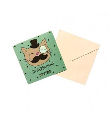 Мини открытка EgiEgi Cards Ты нереально крут!