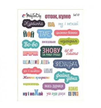 Стикер-лист MriyTaDiy Set 10