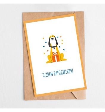 """Благотворительная открытка """"Murr Meow"""" Пес С Днем Рождения"""
