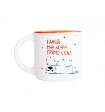 """Чашка Papa Design """"Налей мне кофе прямо сюда"""""""