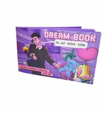 """Книжка бажань """"Dream book: для нього"""" Bombat Game"""