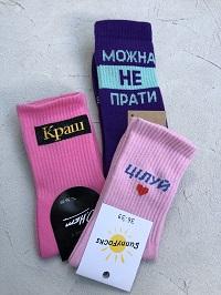 носки с надписью